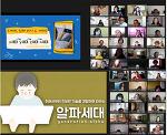 캐나다 한국학교 연합회 11차 2021 온라인 학술대회 마쳐