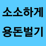클라우드워커로 소소하게 돈 벌기 후기..