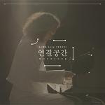 ⟪연결공간: SeMA Live SF2021⟫ 음원 발매