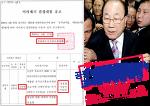 [뉴스 다시보기 1] 돈세탁 덮고 재산신고 누락... 거짓말 '위기의 공정택' 징역 6월 구형 미흡하다
