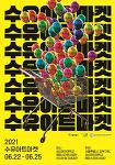 수유아트마겟 OPEN (06.22 -06.25) - 사은품 증정 및 예술작품판매