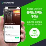 [대전보청기 예약- 용문동] 웨이브히어링 대전점, 6월 한달간 네이버 예약 고객 대상 보청기 할인 이벤트 진행