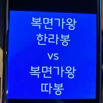 복면가왕 한라봉 vs 복면가왕 따봉 맞대결 기대