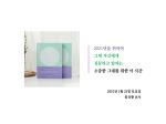 [진행중] '자기실현'을 위한 라이프-그룹코칭 <자문자답 나의 한 달>(Project 2021) (2월-11월, 10회)