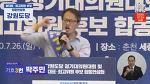 더불어민주당 당대표 연설 강원도당 - 박주민