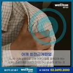 어깨회전근개파열에 대한 Q&A