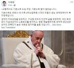 코로나19 펜데믹도 모자라 교황까지 끌어들인 이재명, 질린다 질려!
