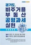이재명 도지사, 12일 '경기도, 비주거용 부동산 공평과세 실현' 국회 토론회 개최