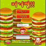 버거짱 햄버거 게임하기