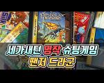 레트로게임 - 고전게임 3D 슈팅게임 세가새턴 <팬저드라군> 불티오락실 게임리뷰