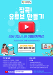 성동구립도서관, 여름방학특강 집콕! 유튜브 만들기 운영▸유명 유튜버 강사의 유튜브 제작 노하우 대공개!