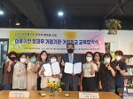 정왕마을교육자치, 방과후 거점기관·거점학교 지정 협약