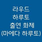 라우드 하루토 국적 나이, K-POP 데뷔 성공할까?