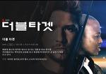 볼만한 미드-더블 타겟 (Shooter) 시즌1