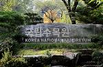 포천 국립(광릉)수목원 가을풍경