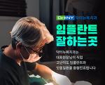 임플란트잘하는치과 조건은 검증된 재료사용과 의사의 경력
