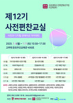 [DH교육] 사전편찬교실 - 고려대