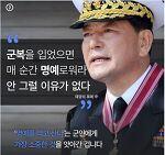아덴만 영웅 황기철 진해구국회의원예비후보한테 보내는 공개서한