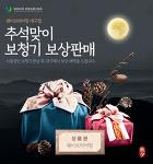 [대구 반월당 보청기] 웨이브히어링 대구점- 9월 추석맞이 보청기 보상판매, 재구매시 상품권/할인 혜택