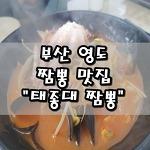 """[부산/영도구/태종대 맛집] 진짜 짬뽕 맛집이 맞나요...?""""태종대짬뽕""""(솔직후기)"""