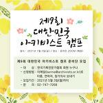 제9회 대한민국 아키비스트 캠프 캠프준비위원회 모집 안내
