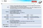 Zabbix 네트워크 서비스 모니터링 소개