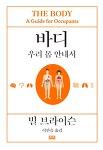 모범적 지식 소매상, '바디: 우리 몸 안내서'