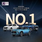 쉐보레, 2021 KSQI 9년 연속 1위