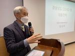 코로나-19 무증상자 44.3%,  마산YMCA 제87회 아침논단에서 밝혀