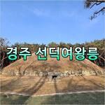 [경주 선덕여왕릉] 사적182호, 조용하고 한적한곳