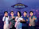 ESG에 좋은 애기. 알쓸범잡 - 가습기살균제편- 카이스트 김상욱 교수