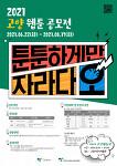 고양지식정보산업진흥원, '2021 고양 웹툰 공모전' 개최