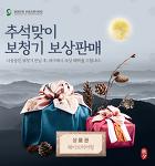 웨이브히어링 전국직영점: 추석맞이기존 노후 보청기 반납 후, 재구매시 상품권 증정 혜택
