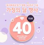 [대구 보청기 5월 이벤트] 대구복음 보청기(웨이브히어링 대구점), 창립 40주년 기념 및 가정의 달 행사