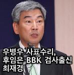 이연주변호사의 검사내전 2 / 최재경