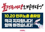 세상읽기 - 민주노총/대장동/보안법/그린뉴딜/반성폭력