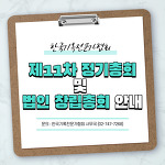 [공지] 제11차 한국기록전문가협회 정기총회 및 사단법인 한국기록전문가협회 창립총회 일정 안내