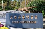 경남 고성공룡박물관, 상족암 공룡발자국