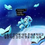 이승윤의 실존적 고민이 엿보이는 '지식보다 거대한 우주에는'