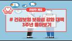 국민을 위한 건강보험 보장성 강화 대책, 시행 3주년 돌아보기!