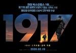 볼만한 전쟁 영화-1917