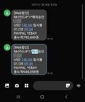 페이팔(PayPal) 무단결제 거래 해결방법, 신용카드 해킹 해외승인 신고 환불 안내