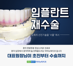 임플란트재수술과 같은 고난도 수술이 필요하다면 치과선택 기준은?