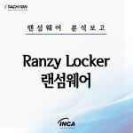 [랜섬웨어 분석] Ranzy Locker 랜섬웨어