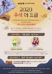 2020 추석감사 더 드림 행사 - 9/23(수)~9/26(토)