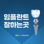 임플란트잘하는곳 비용 가장 균형잡힌 치과를 찾는다면