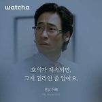 판사사찰 성상욱 검사의 대검 수사정보정책관실은 이런 곳이다.