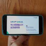 넥스트로컬 성과공유회, 서울시 지역연계형 청년 창업 지원