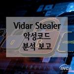 [악성코드 분석] Vidar Stealer 악성코드 분석 보고서