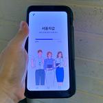 디지털 서울지갑, 유용하게 쓰일 서울시 공공앱